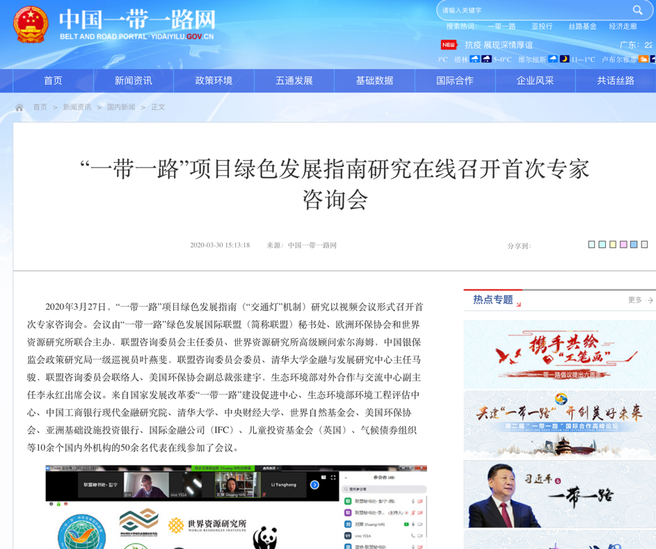 Green Light System in the Belt and Road Initiative News Coverage