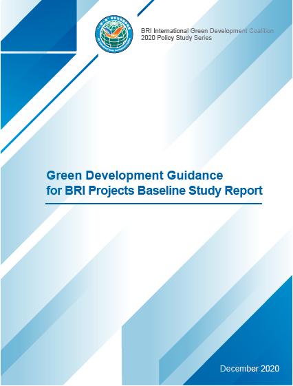 BRIGC (2021)_Green Development Guidance for BRI Projects Baseline Study Report