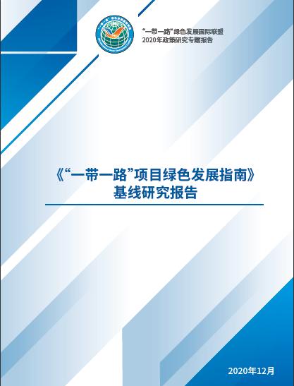 BRIGC (2021)''一带一路''项目绿色发展指南基线研究